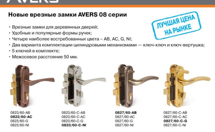 Открыть замок Avers в Минске